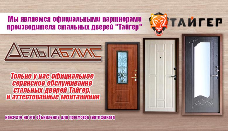Только у нас официальное сервисное обслуживание стальных дверей Тайгер и аттестованные монтажники